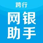 网银助手-网银用户必备余额记账工具 icon