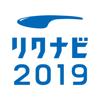 リクナビ2019 新卒向け就活アプリ