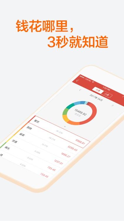 挖财记账-手机快速记账本
