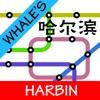 哈尔滨地铁地图
