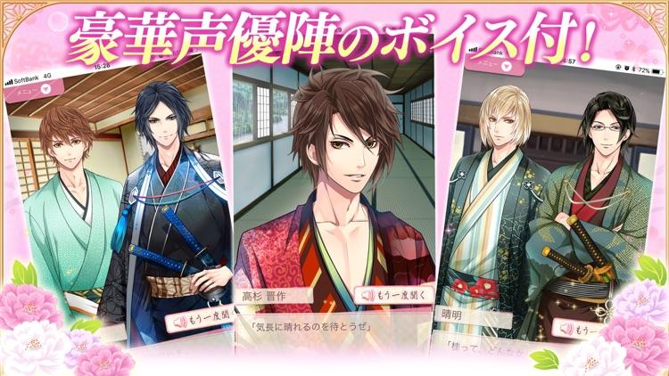 恋愛幕末カレシ 女性向け人気恋愛ゲーム screenshot-9