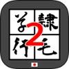 書体変換2 byNSDev - iPhoneアプリ