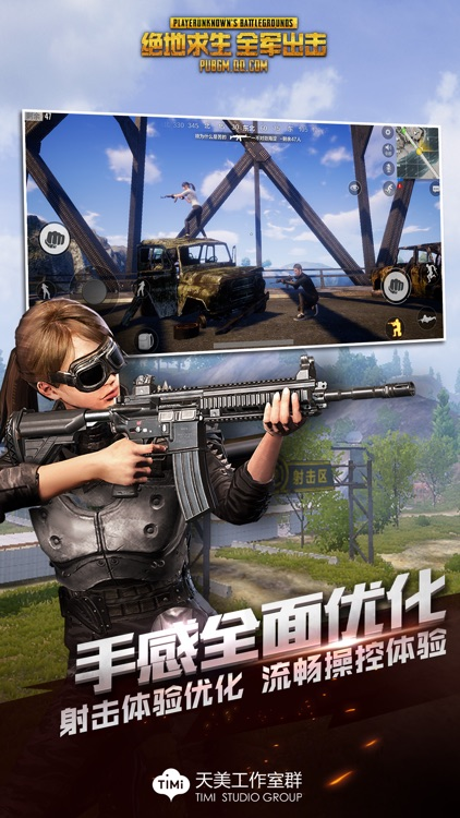 绝地求生 全军出击 screenshot-4