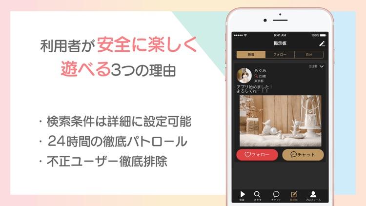 音楽で繋がる出会い系チャット-music love screenshot-3