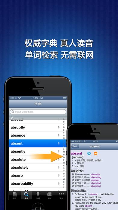 英汉全文字典のおすすめ画像2