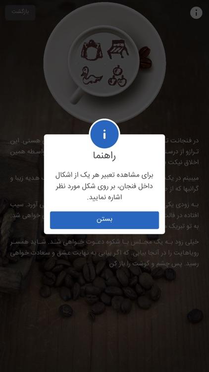 فال قهوه screenshot-3