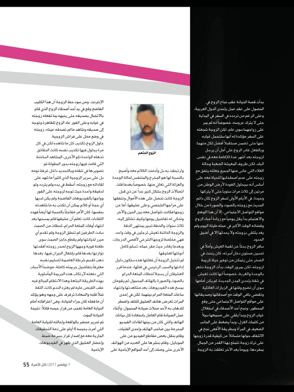 Kul AlUsra Magazine screenshot 8