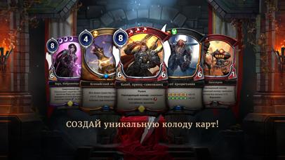 Eternal – карточные дуэли Скриншоты4