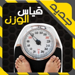 قياس الوزن عن طريق البصمة