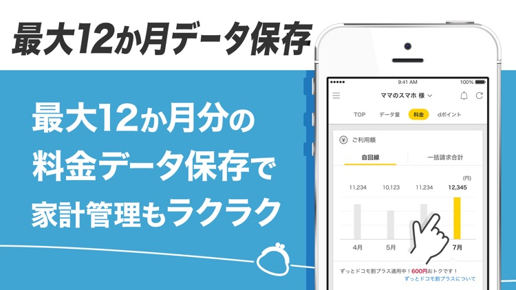 My docomo - 料金・通信量の確認 screenshot-3
