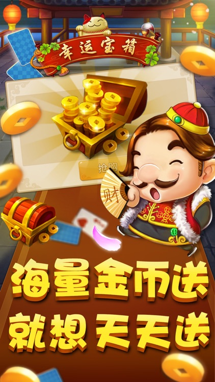 新斗地主欢乐版-欢乐街机联网斗地主 screenshot-4