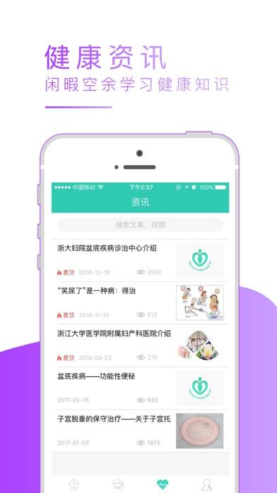 盆易康-大众版-杭州隽宝科技有限公司