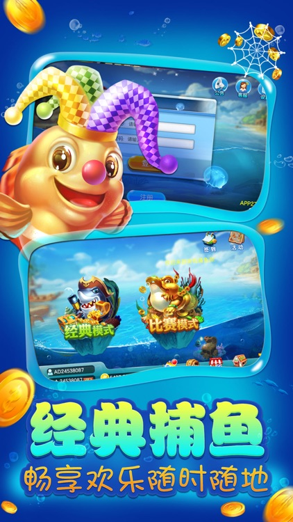 捕鱼-达人捕鱼游戏厅 screenshot-4