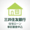 住宅ローン事前審査申込アプリ