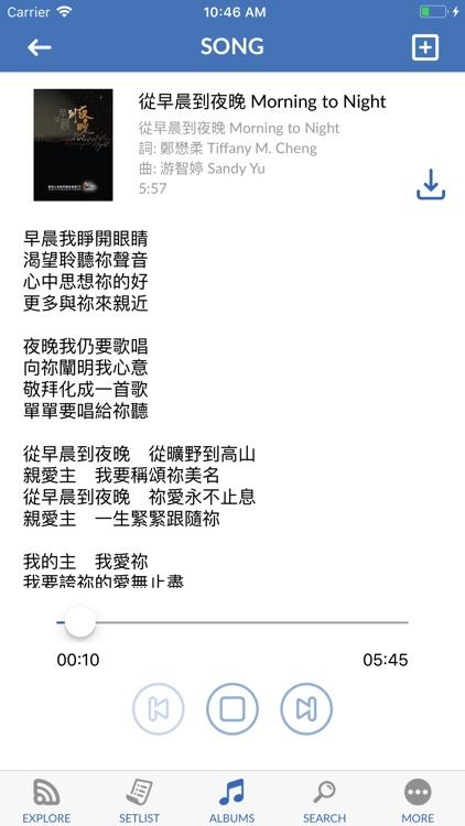 SOP - Stream of Praise Basic screenshot-6