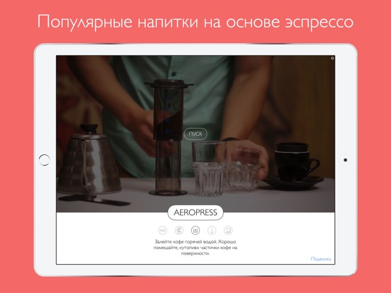 The Great Coffee App Скриншоты10