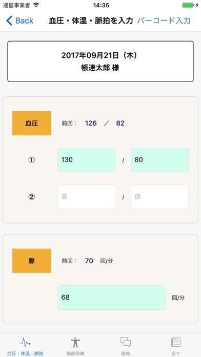 通所介護(デイサービス)クラウド型帳票入力管理システム:帳速のスクリーンショット1