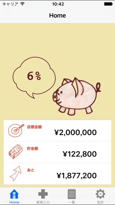 つもり貯金 ScreenShot0