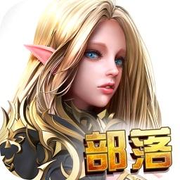 部落与荣耀-热血3DMMO动作冒险手游