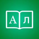 búlgaro Diccionario + icon