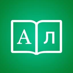 Bulgarian Dictionary +
