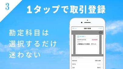 会計ソフト freee  (フリー)確定申告/青色申告に対応 ScreenShot3