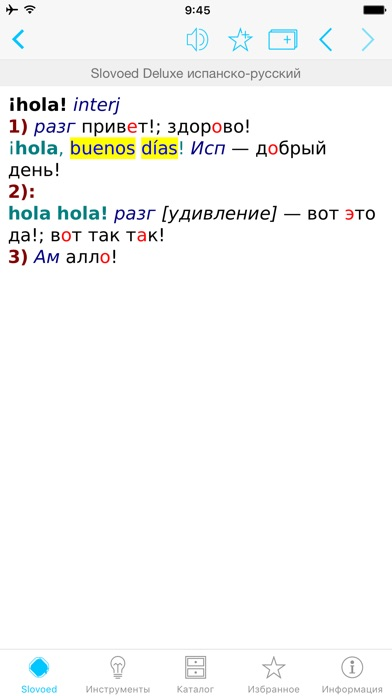 Russian  Spanish Slovoed Deluxe talking dictionary Screenshot 3