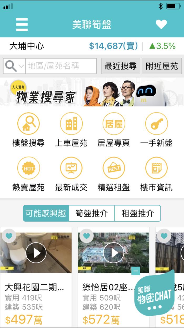 美聯筍盤 Screenshot