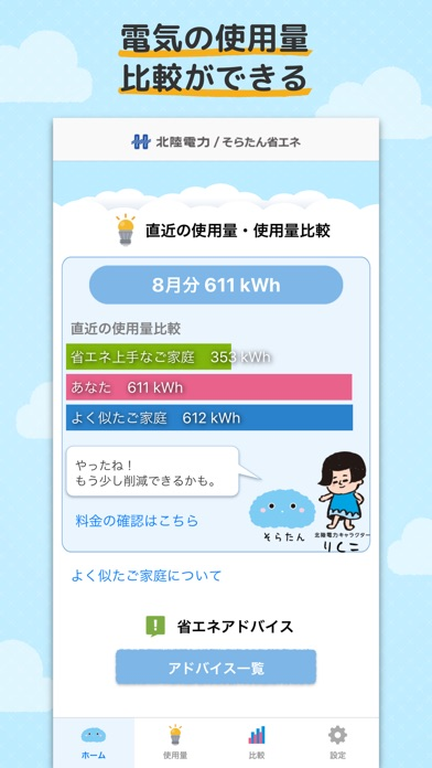 Screenshot for 北陸電力(そらたん省エネ) in United States App Store