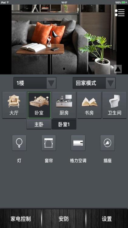 方大智能 screenshot-1