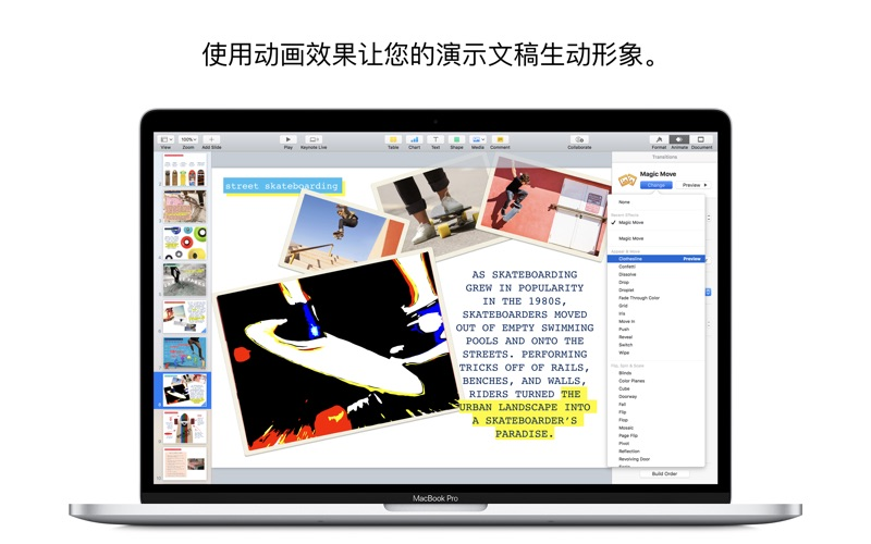 Mac上的Powerpoint Keynote for Mac