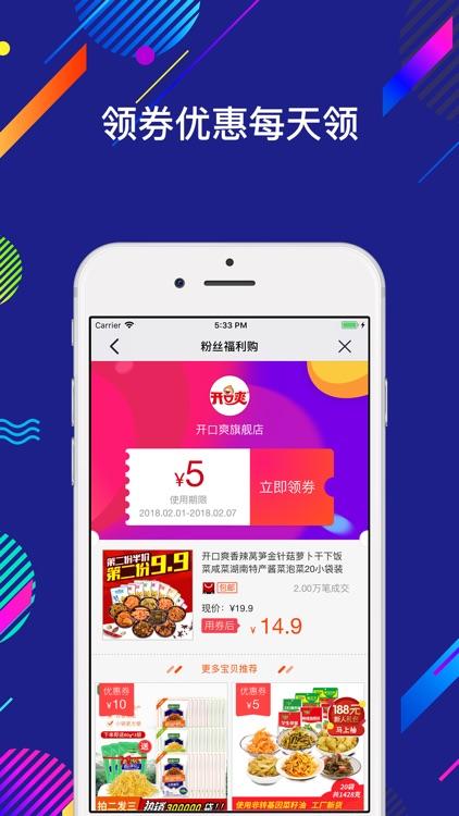 蘑菇优惠券-最新的特卖折扣返利网 screenshot-4