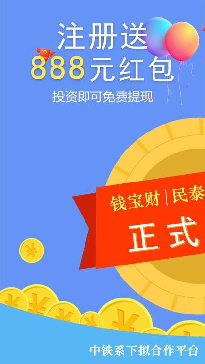 钱宝财理财官方版-18%高收益的金融理财投资神器