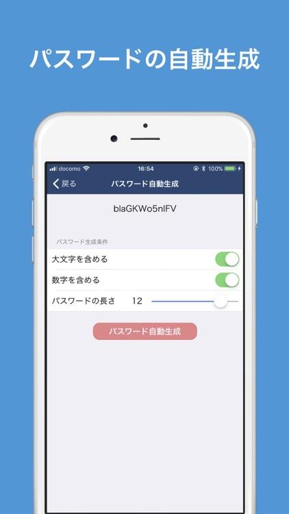 パスワード管理 - 面倒なパスワードを一括管理 screenshot-3