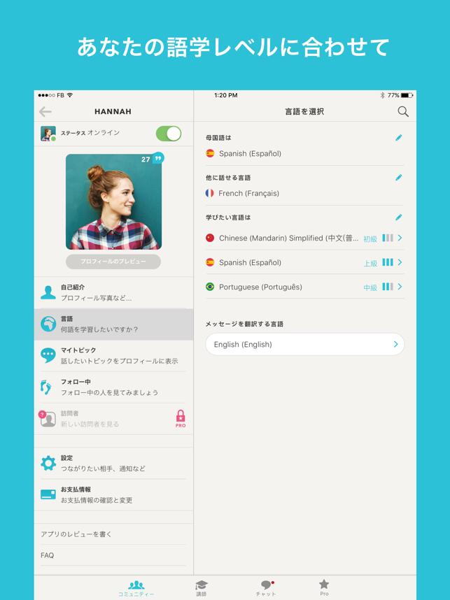Tandem タンデム - 言語交換で外国語学習 Screenshot
