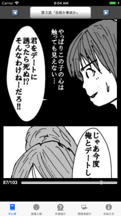 ラッキーボーイ1(漫画アプリ) ScreenShot0