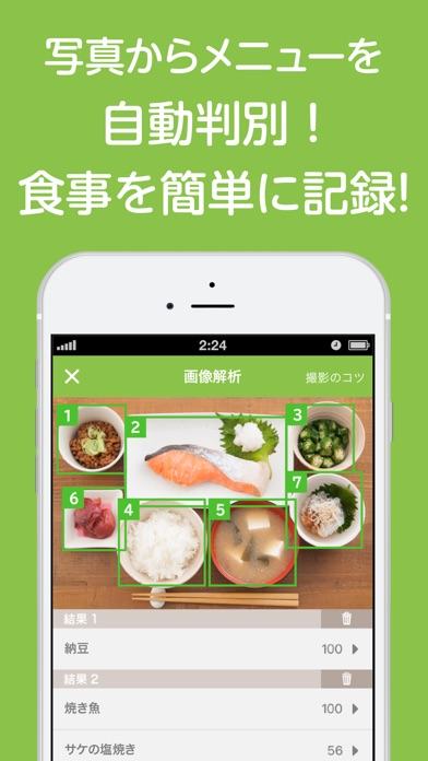 あすけんダイエット 体重記録とカロリー管理アプリ ScreenShot1