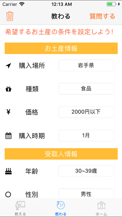 お土産教室 screenshot 4