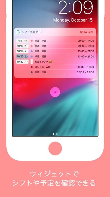 シフト手帳 Pro : シフト給料計算とシフト管理のアプリ screenshot-3