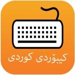 ٣+١ كیبۆرد Kurdish Keyboard