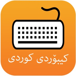 ٣+١ كیبۆرد Kurdish Keyboard