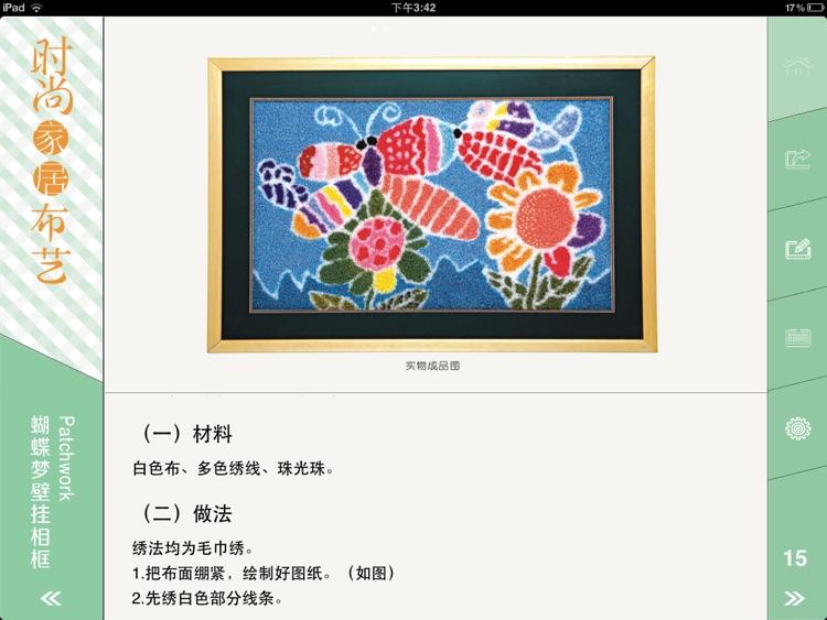 时尚家居布艺 screenshot-3