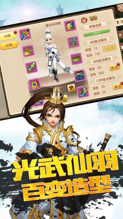封天修仙传-仙侠梦幻RPG手游