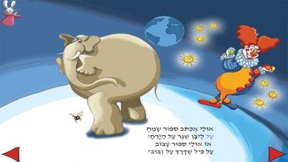 שמח על הירח - עברית לילדים Screenshot 3