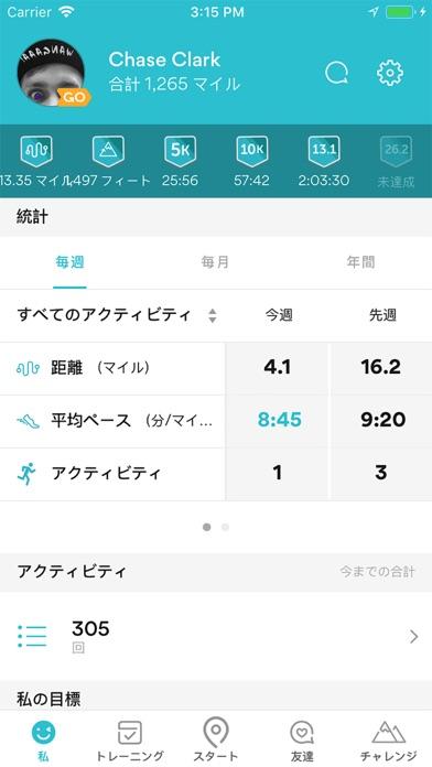 Runkeeper- GPS ランニングトラッカースクリーンショット
