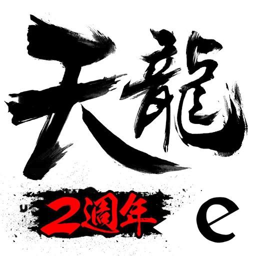 Efun-天龍八部3D-武林萌主