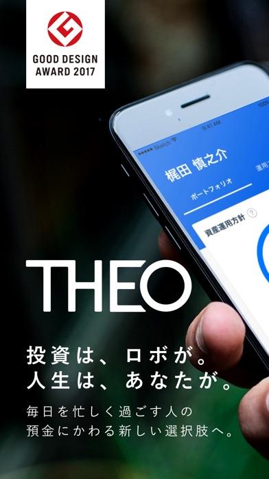 THEO[テオ] ロボアドバイザーでおまかせ資産運用スクリーンショット1