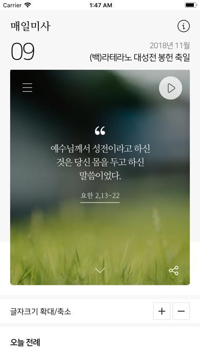 매일미사 screenshot one