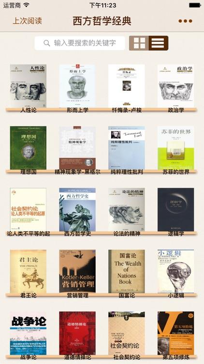 西方哲学-经典合集