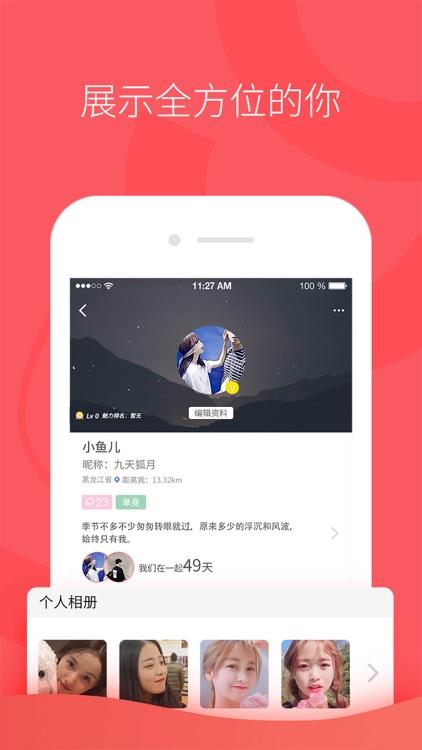 Nico-情趣交友社区 screenshot-4
